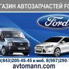 замок форд фокус 2