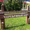 Однокомнатная квартира в престижном районе Москвы, рядом метро и станции МЦК.