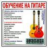 Обучение на гитаре для всех желающих.  В Зеленограде и области.