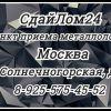 Металлолом купим.  Вывоз и демонтаж металлолома в Москве и области.