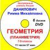 Школа Шаталова.  Учебные фильмы и пособия по программе средней школы.  ОГЭ и ЕГЭ