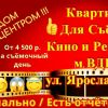 Квартира Для Съёмок Кино и Рекламы у м.  ВДНХ