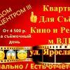 Квартиры посуточно в Москве, м.Алтуфьево