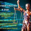 Защита прав,  Представительство в суде